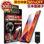 OPPO A73 ガラスフィルム 保護フィルム 10Hガラスザムライ らくらくクリップ付き オッポ oppoa73 フィルム
