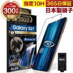 Galaxy S21 5G ガラスフィルム 全面保護フィルム 指紋認証対応 ブルーライトカット 10Hガラスザムライ ギャラクシー SC-51B SCG09 フィルム 黒縁