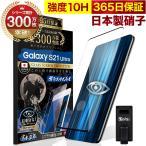 Galaxy S21 Ultra 5G SC-52B ガラスフィルム 全面保護フィルム 指紋認証対応 ブルーライトカット 10Hガラスザムライ ギャラクシー フィルム 黒縁