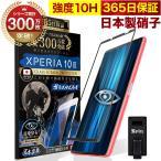 Xperia 10 III / 10 III Lite SO-52B SOG04 全面保護フィルム ブルーライトカット 10Hガラスザムライ エクスペリア フィルム 黒縁