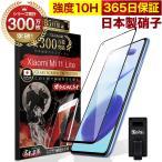 Xiaomi Mi 11 Lite 5G ガラスフィルム 全面保護フィルム 10Hガラスザムライ らくらくクリップ付き シャオミ フィルム 黒縁