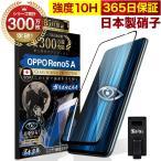 OPPO Reno5 A 5G ガラスフィルム 全面保護フィルム ブルーライトカット 10Hガラスザムライ オッポ フィルム 黒縁