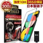 Google Pixel 5a 5G ガラスフィルム 全面保護フィルム 10Hガラスザムライ らくらくクリップ付き グーグル フィルム 黒縁