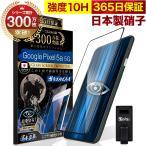 Google Pixel 5a 5G ガラスフィルム 全面保護フィルム 指紋認証対応 ブルーライトカット 10Hガラスザムライ グーグル フィルム 黒縁