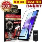 Xiaomi Redmi Note 9Tガラスフィルム 全面保護フィルム 10Hガラスザムライ らくらくクリップ付き シャオミ フィルム 黒縁