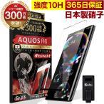 AQUOS R6 SH-51B 5G ガラスフィルム 全面保護フィルム 指紋認証非対応 10Hガラスザムライ らくらくクリップ付き アクオス フィルム 黒縁