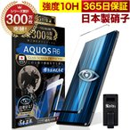 AQUOS R6 SH-51B 5G ガラスフィルム 全面保護フィルム ブルーライトカット 指紋認証非対応 10Hガラスザムライ アクオス フィルム 黒縁