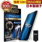 iPhone 13 ガラスフィルム 保護フィルム ブルーライトカット 10Hガラスザムライ アイフォン アイホン iPhone13 フィルム