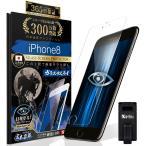iPhone7 iPhone8 ガラスフィルム 保護フィルム ブルーライトカット 10Hガラスザムライ アイフォン アイホン iPhone 7 8 フィルム