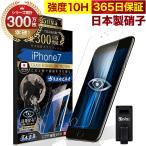 iPhone7 フィルム ガラスフィルム ブルーライトカット iPhone 7 目に優しい 10Hガラスザムライ 保護フィルム らくらくクリップ付き