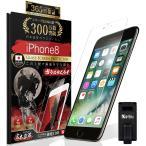 iPhone7 iPhone8 ガラスフィルム 保護フィルム 10Hガラスザムライ らくらくクリップ付き アイフォン アイホン iPhone 7 8 フィルム