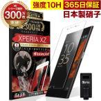 Xperia XZ SOV34 SO-01J ガラスフィルム 保護フィルム 10Hガラスザムライ らくらくクリップ付き エクスペリア フィルム