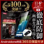 Android One S5 S3 S1 保護フィルム ガラスフィルム AndroidOne 10H ガラスザムライ アンドロイド ワン シャープ OVER`s オーバーズ