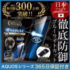 AQUOS 保護フィルム ガラスフィルム  R5G ( SH-51A ) sense2 ( SHV43 SH-01L SH-M08 ) ブルーライトカット R2 R compact sense 10Hガラスザムライ