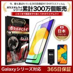 GALAXY A51 5G S20+ A30 保護フィルム ガラスフィルム NOTE20 Ultla10+ S10+ S9+ S8+ 全面保護 プラス SC-54A SC-53A 5G 10H ガラスザムライ ギャラクシー 黒縁
