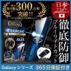 GALAXY A21 A51 5G A30 SCV43 Feel SC-04J 保護フィルム ガラスフィルム 10H フィルム ブルーライトカット 全面保護 ギャラクシー SC-42A ガラスザムライ 黒縁