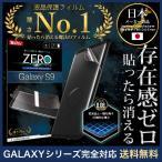 GALAXY フィルム 保護フィルム galaxy S9 plus S8 FEEL2 Note9 FEEL SC-04J 湾曲まで覆える 4D 全面保護 2枚セット 極薄 0.08mm ギャラクシー