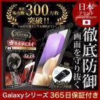 GALAXY 保護フィルム ガラスフィルム A32 5G A41 A7 FEEL2 A20 Feel 10H ガラスザムライ SCG08 SCV48 SC-41A SC-02L SCV46 ギャラクシー