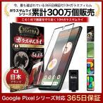 Google Pixel 5 4 4a 5G 3 XL 3a 保護フィルム ガラスフィルム 全面保護 Pixel4 Pixel3 ガラスフィルム 10H ガラスザムライ グーグル ピクセル 黒縁
