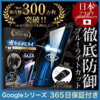 Google Pixel5 4 4a 5G Pixel3 保護フィルム ガラスフィルム ブルーライトカット Pixel 4 3 3a XL 3aXL 3D 全面保護 10H ガラスザムライ 黒縁