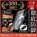 iPhone 保護フィルム ガラスフィルム iPhone12 mini Pro Max SE (第二世代) 11 XR XS MAX SE2 アンチグレア 究極のさらさら感 10Hガラスザムライ 8  7/6s