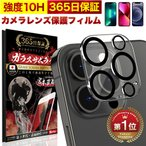 iPhone12 11 Pro Max mini レンズカバー カメラ ガラスフィルム 全面保護 10H ガラスザムライ アイフォン 保護フィルム OVER`s オーバーズ iPhone12 iPhone11