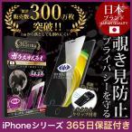 iPhone 保護フィルム ガラスフィルム iPhone13 pro max mini SE 第二世代 SE2 iPhone12 11 Pro Max XR XS 8 覗き見防止 反射防止 10Hガラスザムライ  7/6s Plus