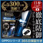 OPPO Reno3 A R17 Neo 保護フィルム ガラスフィルム ブルーライトカット 全面保護 10Hガラスザムライ オッポ 黒縁