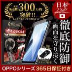 OPPO A73 A5 2020 Reno3 A 保護フィルム ガラスフィルム 10H ガラスザムライ オッポ