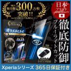 XPERIA 1 10 II 保護フィルム ガラスフィルム マーク2 XZ2 premium XZs X compact performance Z5 Z4 ブルーライトカット 10Hガラスザムライ エクスペリア