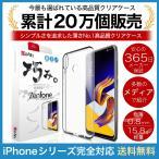 ZenFone ケース ZenFone5 ZenFone4 Max Plus ZenFone3 クリアケース カバー スマホケース ゼンフォン 存在感ゼロ 巧みシリーズ ZE620KL/ZS620KL/ZC520KL/ZB570TL