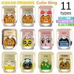 KAKAO Friends Cutie Ring ホールドリング