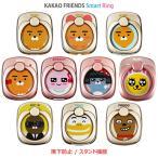 KAKAO Friends Smart Ring ホールドリング