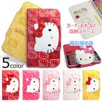 Hello Kitty Face Cover 手帳型 ケース iPhone 7/7Plus/6s/6s Plus/6/6Plus/5/5s/SE Galaxy S7edge/S6/S6edge/S5