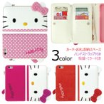 Hello Kitty Face Wallet フリップ 手帳型 ケース iPhone 7/7Plus/6s/6s Plus/6/6Plus/5/5s/SE Galaxy S7edge/S6/S6edge/S5