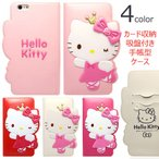 Hello Kitty Rose Queen フリップ 手帳型 ケース iPhone 7/7Plus/6s/6s Plus/6/6Plus/5/5s/SE Galaxy S7edge