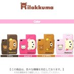 Rilakkuma Face Diary 手帳型 ケース iPhone 6s Plus/6Plus Galaxy S6/S6edge/S5
