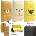 Rilakkuma Face Cut 手帳型 ケース iPhone 6s/6s Plus/6/6Plus/5/5s/SE Galaxy S7edge/S6/S6edge/S5