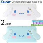 Cinnamoroll Star Face Flip フリップ 手帳型 ケース iPhone 12 Pro Max mini 11 X XS XR SE2 8 7 Plus 6s 6