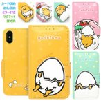Gudetama Hide Diary 手帳型 ケース iPhone X/8/8Plus/7/7Plus/6s/6s Plus/6/6Plus/5/5s/SE Galaxy S8/S8+/S7edge/A8/Note8