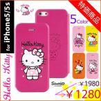 特価商品・Hello Kitty Color フリップ 手帳型 ケース iPhone 5/5s/SE