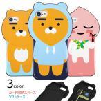 KAKAO Friends Figure ケース iPhone 7/7Plus/6/6s