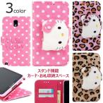 Hello Kitty Doll Standing 手帳型 ケース Galaxy S9/S9+/S8/S8+/S7edge/Note8/A8 LG V30/V30+/isai V30+