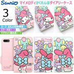 My Melody Hide Diary 手帳型 ケース iPhone X/8/8Plus/7/7Plus/6s/6s Plus/6/6Plus/5/5s/SE Galaxy S8/S8+/S7edge/A8/Note8