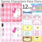 ショッピングFACE Sanrio Characters Face Diary 手帳型 ケース iPhone XS/X/8/8Plus/7/7Plus/6s/6s Plus/6/6Plus/5/5s/SE