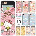 Hello Kitty Friends Slide Card Bumper ケース iPhone 7/7Plus/6s/6s Plus/6/6Plus  Galaxy S8/S8+/S7edge
