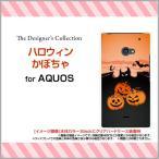 AQUOS CRYSTAL 2 403SH ハードケース/TPUソフトケース 液晶保護フィルム付 ハロウィンかぼちゃ 秋 秋色 ハロウィン コウモリ カボチャ イラスト