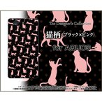 AQUOS Xx2 mini 503SH ハードケース/TPUソフトケース 液晶保護フィルム付 猫柄(ブラック×ピンク) ネコ模様(ねこ) 可愛い(かわいい) 水玉(ドット)