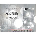 スマホケース AQUOS Xx3 506SH アクオス ハードケース/TPUソフトケース 光る結晶 冬 結晶 スノー ひかり 光 反射