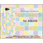 AQUOS Xx3 506SH アクオス ハードケース/TPUソフトケース 液晶保護フィルム付 カラフルタイル ポップ キュート かわいい